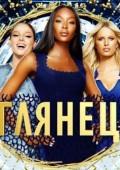 Шоу «Глянец» запускают в России