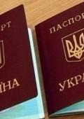 Как можно получить загранпаспорт на Украине?