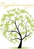 Свадебное дерево пожеланий сегодня очень популярно